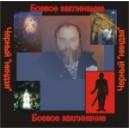 Черный Ниндзя - аудио CD