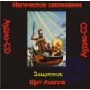 Щит Ахилла (Защитное) - аудио CD