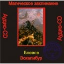 Эскалибур (Боевая) - аудио CD