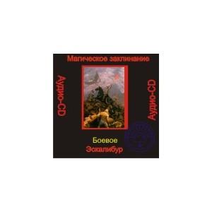 Эскалибур (Боевая) — аудионастройка