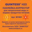 Многоразовые наклейки-корректоры QUINTESS® H2O, 40х40мм - Энинтех (пр-во Россия)