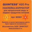 Многоразовые наклейки-корректоры QUINTESS® H2O Pro, 40х40мм - Энинтех (пр-во Россия)