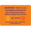 Многоразовые наклейки-корректоры QUINTESS® H2O Pro mini, 35х25мм - Энинтех (пр-во Россия)