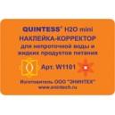 Многоразовые наклейки-корректоры QUINTESS® H2O mini, 35х25мм - Энинтех (пр-во Россия)