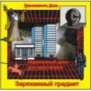 Заряженный предмет (CD) Безопасность жилища - к излучателю для заряженных CD