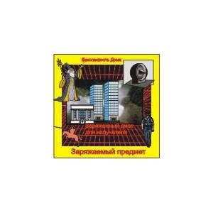 Безопасность жилища - к излучателю для заряженных CD