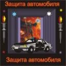 Заряженный предмет (CD) Защита автомобиля и безопасность вождения - к излучателю для заряженных CD