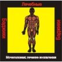 Мочеполовая система - лечение воспаления (здоровье) - аудио CD к машине для зарядки воды в ванной и для зарядки бейджиков