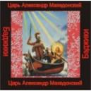 Царь Александр Македонский (хранитель состояния) - аудио CD к машине для зарядки воды в ванной и для зарядки бейджиков