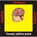 Голова - работа мозга (здоровье) - аудио CD к машине для зарядки воды в ванной и для зарядки бейджиков