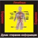 Душа - стирание информации (здоровье) - аудио CD к машине для зарядки воды в ванной и для зарядки бейджиков