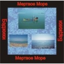 Мертвое море (хранитель состояния) - аудио CD к машине для зарядки воды в ванной и для зарядки бейджиков