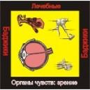 Органы Чувств - Зрение (здоровье) - аудио CD к машине для зарядки воды в ванной и для зарядки бейджиков
