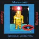 Усилитель Видения (Магический) - аудио CD к машине для зарядки воды в ванной и для зарядки бейджиков