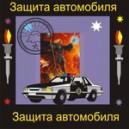 Защита автомобиля и безопасность вождения - аудио CD