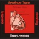 Ткани лечение (здоровье) - аудио CD к машине для зарядки воды в ванной и для зарядки бейджиков