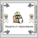 Защита от Наркомании - аудио CD