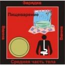 Пищеварение - аудио CD к машине для зарядки воды в ванной и для зарядки бейджиков