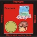 Психика - аудио CD к машине для зарядки воды в ванной и для зарядки бейджиков