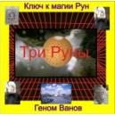 Три Руны (mp3) - Аудио CD к машине для зарядки воды и жидкостей