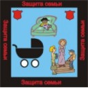 Защита семьи - аудио CD
