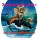 ВП Воды (16А) - Аудио CD к Машине для зарядки Волшебных палочек (ВП)
