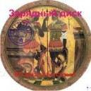 ВП Жизни(17А) - Аудио CD к Машине для зарядки Волшебных палочек (ВП)