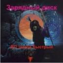 ВП Земли(15А) - Аудио CD к Машине для зарядки Волшебных палочек (ВП)