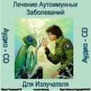 Лечение Аутоиммунных заболеваний (Экзорцизм) - аудио CD