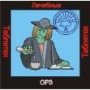 ОРЗ - аудио CD к машине для зарядки таблеток