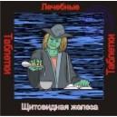 Щитовидная железа - аудио CD к машине для зарядки таблеток