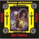 Щит Гефеста (Высшее заклинание) - аудио CD