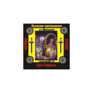 Щит Гефеста (Высшее заклинание) — аудионастройка