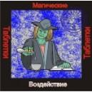 Воздействие (Магическое) - аудио CD к машине для зарядки таблеток