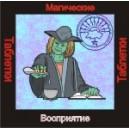 Восприятие (Магическое) - аудио CD к машине для зарядки таблеток