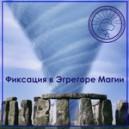 Фиксация в эгрегоре Магии - видео CD