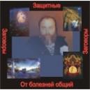 Заговор от болезней - аудио CD