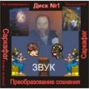 Преобразование сознания - аудио CD к Машине Саркофаг