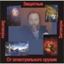 Заговор от огнестрельного оружия - аудио CD