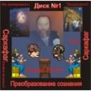 Преобразование сознания (часть 2) - аудио CD к Машине Саркофаг
