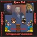 Активизация Союзников - компьютерный CD к Машине Саркофаг