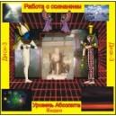 Уровень Абсолюта - компьютерный CD к Машине Саркофаг