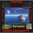Звездные Цивилизации. Каталог. Часть 5 - аудио CD к Машине Шлем