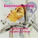 Биокомпьютер - КОРНЕВАЯ ПРОГРАММА - аудио CD к Машине Шлем Ра (для установки программ в сознание)