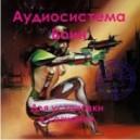 Воин - КОРНЕВАЯ ПРОГРАММА - аудио CD к Машине Шлем Ра (для установки программ в сознание)