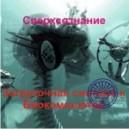 Сверхсознание - Приложение к программе Биокомпьютер - аудио CD к Машине Шлем Ра (для установки программ в сознание)