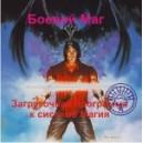 Специализация Боевой Маг  - Приложение к программе Магия - аудио CD к Машине Шлем Ра (для установки программ в сознание)