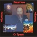 Заговор от травм - аудио CD