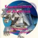 От алкоголя - аудио CD к Машине Шлем Ра (для установки программ в сознание)