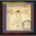 Адам Кадмон - аудио CD